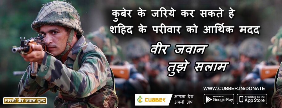 Donate Money to Veer Jawan Family Through Cubber To Maruti Jawan Trust Surat